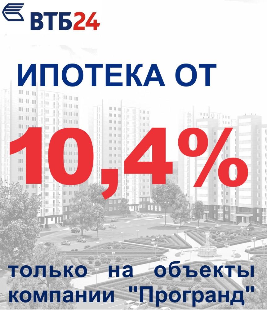 процентная ставка по ипотеке в 2017 в втб Сделать это