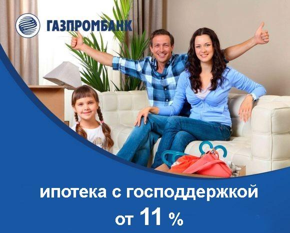 полип газпром официальный сайт ипотека Джизирак
